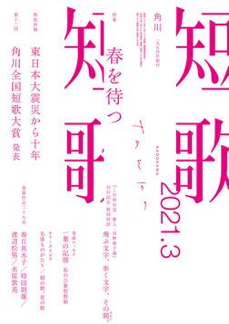 短歌 2021年3月号-電子書籍