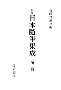 影印日本随筆集成3-電子書籍