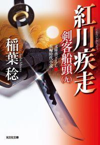紅川疾走~剣客船頭(九)~