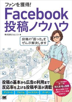 ファンを獲得!Facebook投稿ノウハウ-電子書籍