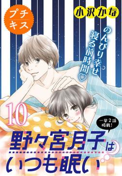 野々宮月子はいつも眠い プチキス(10)-電子書籍