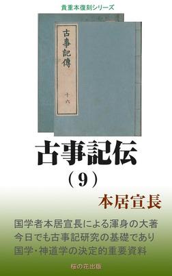 古事記伝(9)-電子書籍