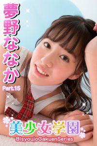 美少女学園 夢野ななか Part.15