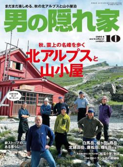 男の隠れ家 2014年10月号-電子書籍