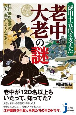 徳川十五代を支えた老中・大老の謎-電子書籍