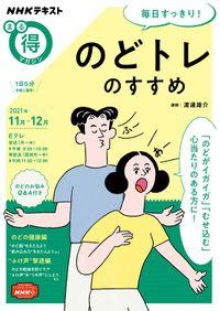 NHK まる得マガジン 毎日すっきり! のどトレのすすめ2021年11月/12月