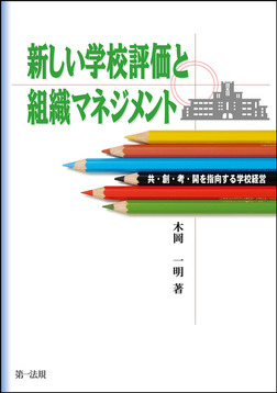 新しい学校評価と組織マネジメント-電子書籍
