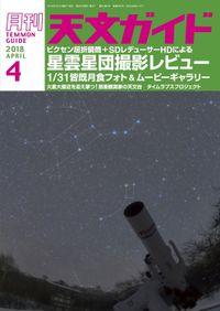 天文ガイド2018年4月号