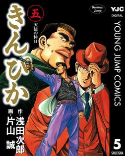 きんぴか 5-電子書籍