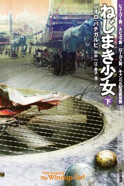 ねじまき少女(下)-電子書籍