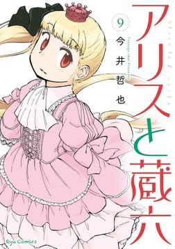 アリスと蔵六(9)【電子限定特典ペーパー付き】-電子書籍