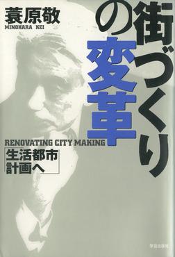 街づくりの変革 : 生活都市計画へ-電子書籍