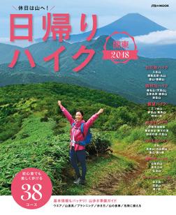 日帰りハイク関東2018-電子書籍