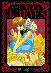 3×3EYES(23)