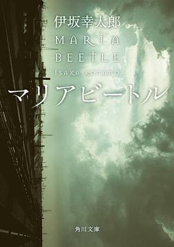 マリアビートル-電子書籍
