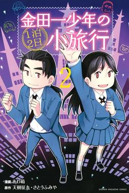 金田一少年の1泊2日小旅行(2)-電子書籍