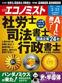 週刊エコノミスト (シュウカンエコノミスト) 2018年02月13日号