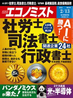 週刊エコノミスト (シュウカンエコノミスト) 2018年02月13日号-電子書籍