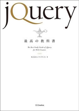 jQuery最高の教科書-電子書籍