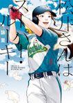 【期間限定 試し読み増量版】松井さんはスーパー・ルーキー(1)