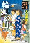 輪廻の山~京の味覚事件ファイル~