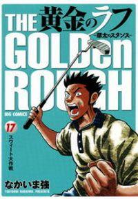 黄金のラフ(17)