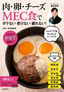 肉・卵・チーズMEC食で ボケない老けない疲れない!-電子書籍
