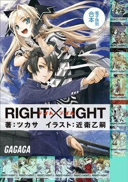 ガガガ文庫 電子特別合本 RIGHT×LIGHT-電子書籍