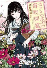 さくら花店 ~毒物図鑑~(小学館文庫)