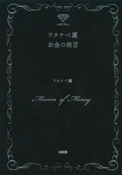 ワタナベ薫 お金の格言(大和出版)-電子書籍
