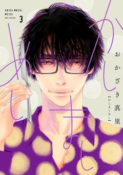 かしましめし(3)【電子限定特典付】-電子書籍
