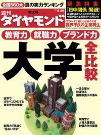 週刊ダイヤモンド 12年9月29日号