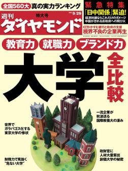 週刊ダイヤモンド 12年9月29日号-電子書籍