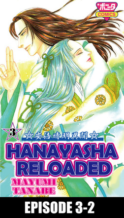HANAYASHA RELOADED, Episode 3-2-電子書籍