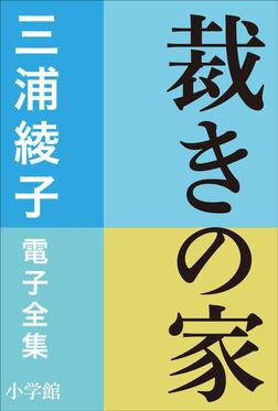 三浦綾子 電子全集 裁きの家-電子書籍