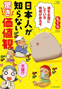 日本人が知らない驚き価値観-電子書籍