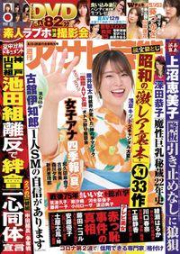 週刊アサヒ芸能 2020年08月13・20日号