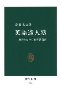 英語達人塾 極めるための独習法指南(中公新書)