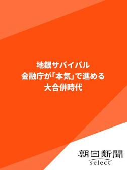 地銀サバイバル 金融庁が「本気」で進める大合併時代-電子書籍