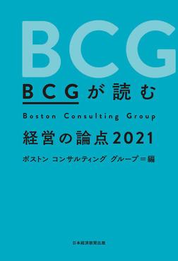 BCGが読む 経営の論点2021-電子書籍