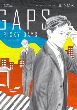 GAPS RISKY DAYS 【電子限定おまけマンガ付】-電子書籍