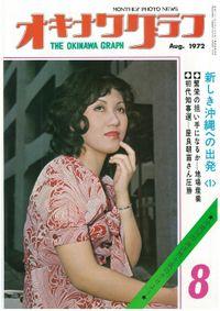 オキナワグラフ 1972年8月号 戦後沖縄の歴史とともに歩み続ける写真誌