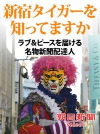 新宿タイガーを知ってますか ラブ&ピースを届ける名物新聞配達人