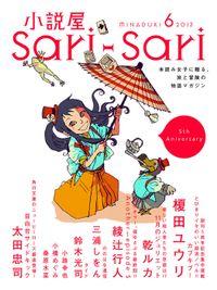 小説屋sari-sari 2013年6月号