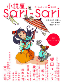 小説屋sari-sari 2013年6月号-電子書籍