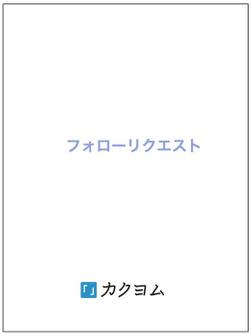フォローリクエスト-電子書籍