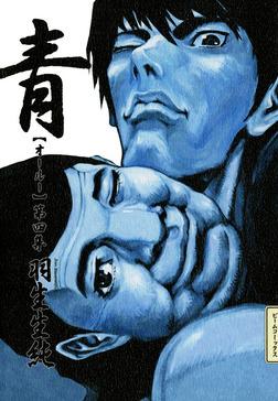 青 オールー 第四集-電子書籍