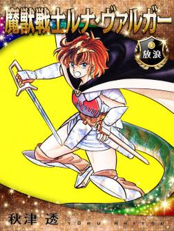 魔獣戦士ルナ・ヴァルガー<2>放浪-電子書籍