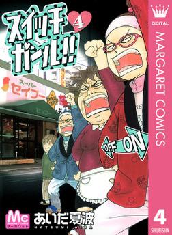 スイッチガール!! 4-電子書籍