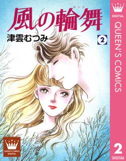 風の輪舞 2-電子書籍